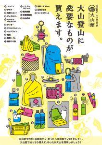 daisenkan_poster_